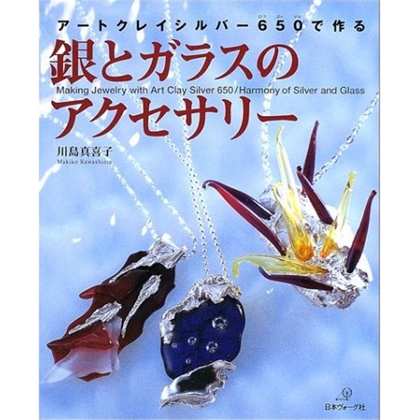 Buch - Making Jewelry with Art Clay Silver 650 - Japanisch / Englisch