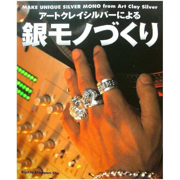 Buch - Make Unique Silver Mono from Art Clay Silver Vol. 1 - Japanisch