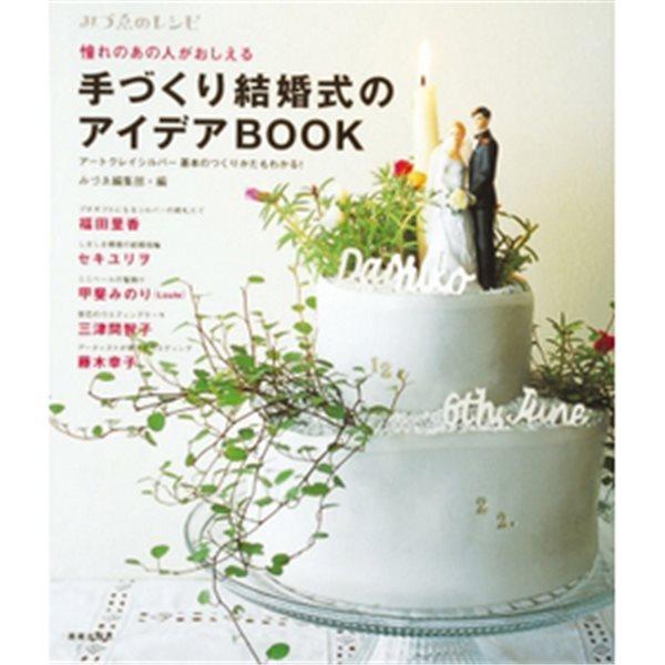 Buch - Making Original Wedding with Art Clay Silver - Japanisch